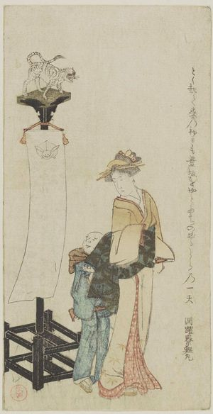 Kubo Shunman: Woman and Boy Servant Passing a Banner - Museum of Fine Arts
