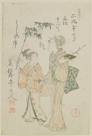 窪俊満: Two Women with Festival Decorations - ボストン美術館