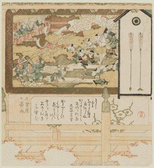 窪俊満: Votive Painting of Armies Chasing Demons, from the series Seven Pictures for the Hisakataya (Hisakataya shichiban no uchi) - ボストン美術館