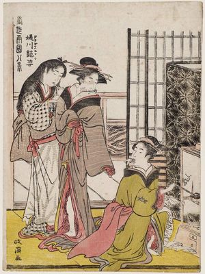 Kitao Masanobu: Alluring Figures at Dotegawa (Dotegawa no enshi), from the series Eight Views of Ryôgoku in Modern Times (Tôsei Ryôgoku hakkei) - ボストン美術館