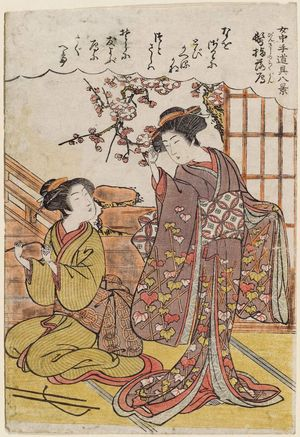 Kitao Masanobu: Descending Geese of the Hair Shapers (Binsashi no rakugan), from the series Eight Views of the Accessories of Palace Maids (Jôchû tedôgu hakkei) - ボストン美術館