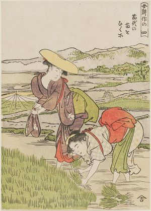 北尾政美: #4 of Women Farming. Series: Onna Kosaku - ボストン美術館