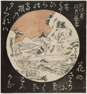 Kitao Masayoshi: Twilight Snow at Hira (Hira bosetsu), from the series Eight Views of Ômi (Ômi hakkei) - Museum of Fine Arts
