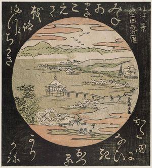 Kitao Masayoshi: Descending Geese at Katada (Katada rakugan), from the series Eight Views of Ômi (Ômi hakkei) - Museum of Fine Arts