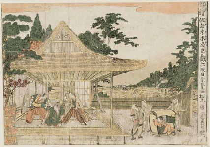 北尾政美: Act VI (Rokudanme), from the series Perspective Pictures of the Storehouse of Loyal Retainers, a Primer (Uki-e Kanadehon Chûshingura) - ボストン美術館