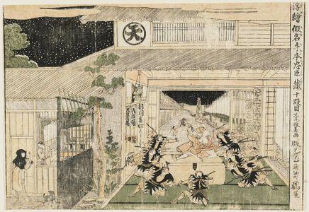 北尾政美: Act X (Jûdanme), from the series Perspective Pictures of the Storehouse of Loyal Retainers, a Primer (Uki-e Kanadehon Chûshingura) - ボストン美術館