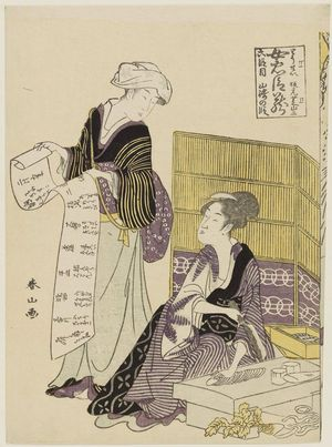 Katsukawa Shunzan: Act VI, the Yamasaki Scene (Rokudanme, Yamasaki no dan), from the series The Storehouse of Loyal Retainers Enacted by Present-day Women (Tôsei onna Chûshingura) - Museum of Fine Arts