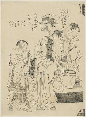 勝川春山: Seirô Niwaka zensei asobi - ボストン美術館