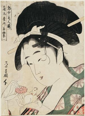 鳥高斎栄昌: Wakamurasaki of the Kado-Tamaya, from the series Contest of Beauties of the Pleasure Quarters (Kakuchû bijin kurabe) - ボストン美術館