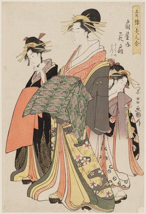 鳥高斎栄昌: Hanaôgi of the Ôgiya, kamuro Yoshino and Tatsuta, from the series Comparison of Beauties of the Pleasure Quarters (Seirô bijin awase) - ボストン美術館