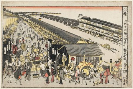 Rekisentei Eiri: Fish Market at Odawara-chô, Nihonbashi, Edo (Edo Nihonbashi Odawara-chô sakana ichi no zu), from the series Perspective Pictures (Uki-e) - Museum of Fine Arts