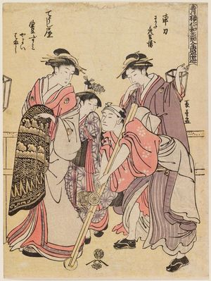 長喜: Cart Puller (Kurumariki) and Courtesan Toyozumi of the Chôjiya, kamuro Yayoi and Hamaji, from the series Amusements of the Niwaka Festival in the Yoshiwara (Seirô Niwaka zensei asobi) - ボストン美術館