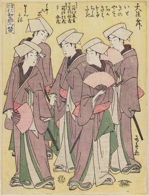 Eishosai Choki: Dance of the Ministers of State (Daijin mai), from the series the Niwaka Festival in the Yoshiwara, Second Part (Yoshiwara Niwaka ni no kawari) - Museum of Fine Arts