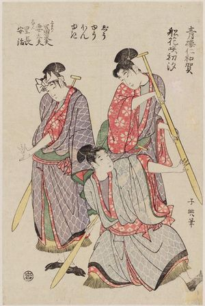 Eishosai Choki: A Boat among Blossoms on the First Tide of Spring (Fune hanasaki hatsushio), from the series The Niwaka Festival in the Yoshiwara (Seirô Niwaka) - Museum of Fine Arts