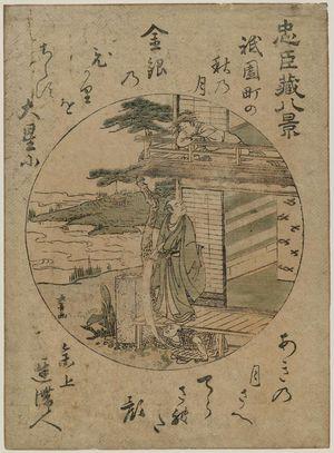 長喜: Autumn Moon of Gion-machi (Gion-machi no aki no tsuki), from the series Eight Views of The Storehouse of Loyal Retainers (Chûshingura hakkei) - ボストン美術館