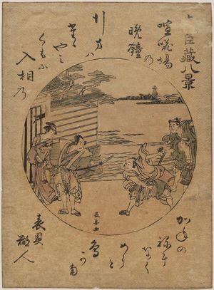 Eishosai Choki: Evening Bell of the Quarrel Scene (Kenkaba no banshô), from the series Eight Views of The Storehouse of Loyal Retainers (Chûshingura hakkei) - Museum of Fine Arts