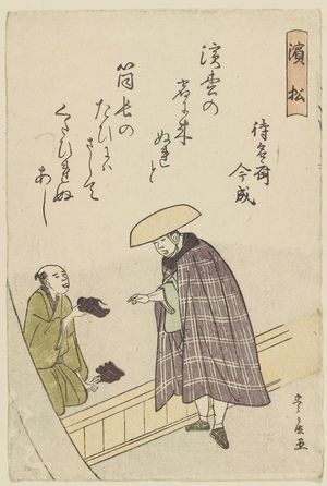 Utagawa Toyohiro: Hamamatsu, Tokaido - Museum of Fine Arts