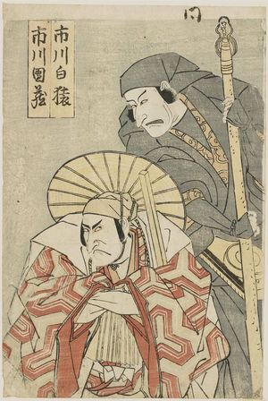 Utagawa Toyokuni I: Actors Ichikawa Danjûrô V as Ôtomo no Kuronushi and Ichikawa Danzô IV as Gionosuke Yoshiaki - Museum of Fine Arts