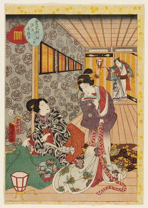 二代歌川国貞: No. 1, Kiritsubo, from the series Lady Murasaki's Genji Cards (Murasaki Shikibu Genji karuta) - ボストン美術館