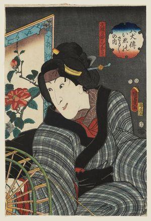 二代歌川国貞: Actor Iwai Tojaku I (Iwai Hanshirô V) as Daisuke's Mother Koaki, from the series The Book of the Eight Dog Heroes (Hakkenden inu no sôshi no uchi) - ボストン美術館