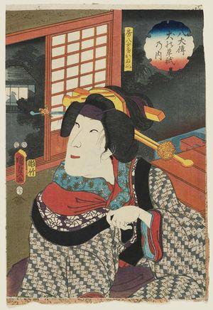 二代歌川国貞: Actor Onoe Kikujirô II as Fusahachi's Wife Nui, from the series The Book of the Eight Dog Heroes (Hakkenden inu no sôshi no uchi) - ボストン美術館