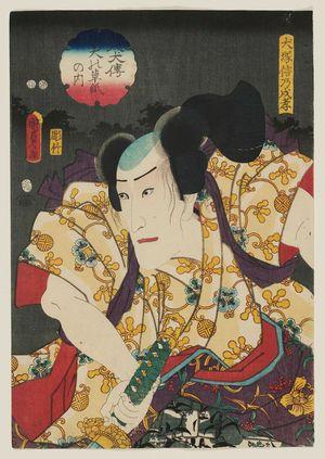 二代歌川国貞: Actor Ichikawa Danjûrô VIII as Inuzuka Shino Moritaka, from the series The Book of the Eight Dog Heroes (Hakkenden inu no sôshi no uchi) - ボストン美術館