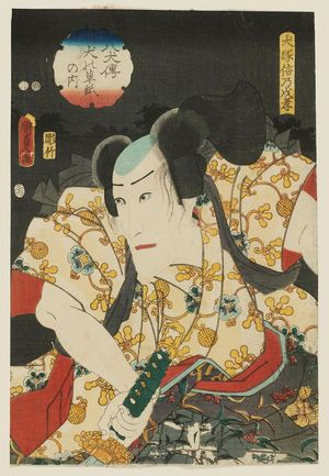 Utagawa Kunisada II: Actor Ichikawa Danjûrô VIII as Inuzuka Shino Moritaka, from the series The Book of the Eight Dog Heroes (Hakkenden inu no sôshi no uchi) - Museum of Fine Arts