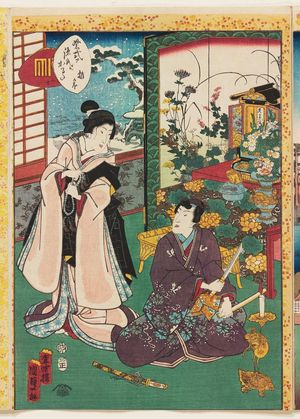 二代歌川国貞: No. 20, Asagao, from the series Lady Murasaki's Genji Cards (Murasaki Shikibu Genji karuta) - ボストン美術館