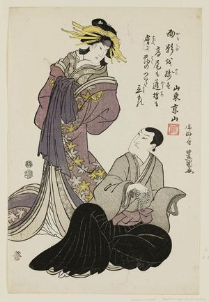 Utagawa Toyokuni I: Memorial Portrait of an Actor - Museum of Fine Arts