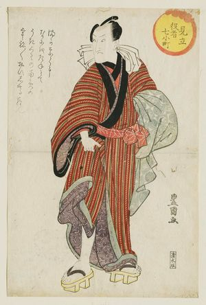 Utagawa Toyokuni I: from the series Actors Representing the Seven Komachi (Mitate yakusha nana Komachi) - Museum of Fine Arts