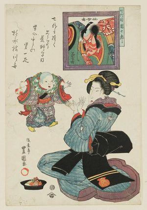 Utagawa Toyoshige: Shichidaime Danjûrô - Museum of Fine Arts