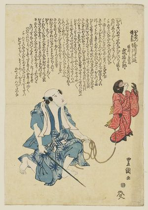 Utagawa Toyoshige: Actor Arashi Kitsusaburô as the Monkey Trainer (Sarumawashi) Yojirô - Museum of Fine Arts