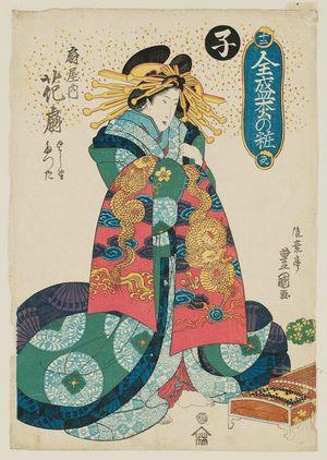 Utagawa Toyoshige: Hanaogi of Ogiya. Ne (No. 1) of series. Series: Zensei Matsu no Yosooi, juni shi. - Museum of Fine Arts