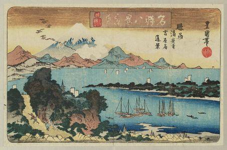 Utagawa Toyoshige: Miho Rakugan Sunshu Kiyomizudera Yoshiwara miru en-kei. Meisho Hakkei, 2nd edition (Famous Sights, Eight Views) - Museum of Fine Arts