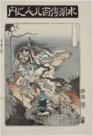 魚屋北渓: Gongsun Sheng, the Dragon in the Clouds (Nyûunryû Kôsonshô), from the series One Hundred and Eight Heroes of the Shuihuzhuan (Suikoden hyakuhachinin no uchi) - ボストン美術館