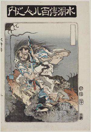 Totoya Hokkei: Gongsun Sheng, the Dragon in the Clouds (Nyûunryû Kôsonshô), from the series One Hundred and Eight Heroes of the Shuihuzhuan (Suikoden hyakuhachinin no uchi) - Museum of Fine Arts