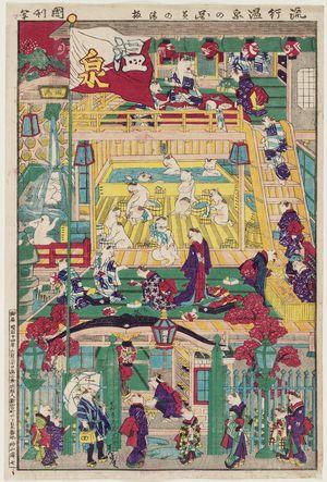 Utagawa Kunitoshi: Popular Hotspring Spa... (Ryûkô onsen no...) - Museum of Fine Arts
