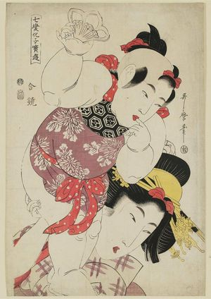 Kitagawa Utamaro: Double Mirrors (Awase kagami), from the series Dance of Seven Changes Played by Precious Children (Shichi henge kodakara asobi) - Museum of Fine Arts
