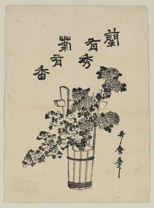 喜多川歌麿: Flower Arrangements - ボストン美術館