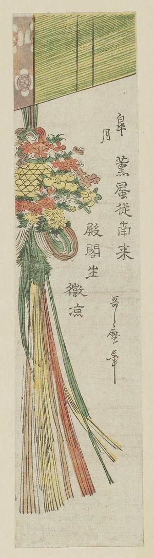 喜多川歌麿: The Fifth Month (Satsuki): Bamboo Blind (Sudare) and Flower Ball (Kusudama) - ボストン美術館