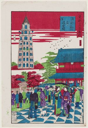 Watanabe Nobukazu: Asakusa: Kinryûzan Temple and Ryôunkaku, from the series True Views of Famous Places in Tokyo (Tôkyô shinkei meisho) - Museum of Fine Arts