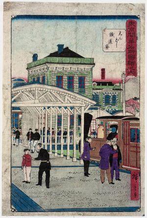 三代目歌川広重: Shinbashi Railroad Inn (Shinbashi tetsudô ryô), from the series Illustrations of Famous Places in Modern Tokyo (Tôkyô kaika meisho zue no uchi) - ボストン美術館