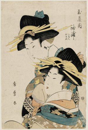 喜多川秀麿: Sodeura of the Tamaya, kamuro Kozue and Mumeno - ボストン美術館