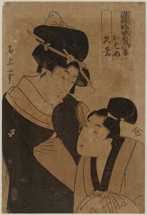 Juka Sekijo: Osome and Hisamatsu, from the play Some Moyô Imose no Kadomatsu - Museum of Fine Arts