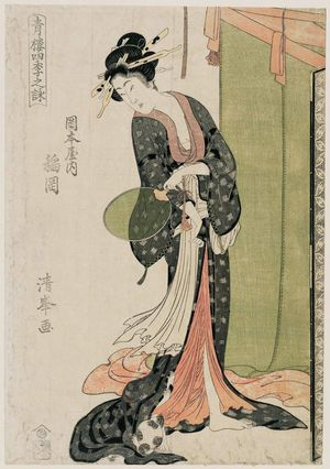 Torii Kiyomine: Inaoka of the Okamotoya, from the series Songs of the Four Seasons in the Pleasure Quarters (Seirô shiki no uta) - Museum of Fine Arts