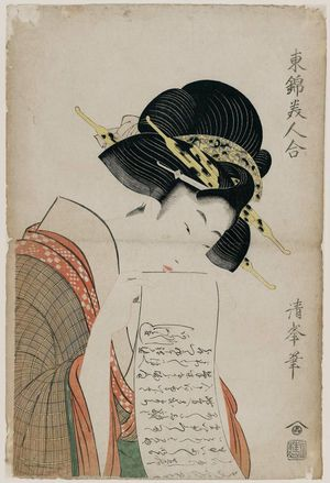 二代目鳥居清満: Woman with a Letter, from the series Comparison of Beauties in Eastern Brocade (Azuma nishiki bijin awase) - ボストン美術館