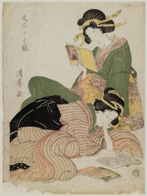 Torii Kiyomine: Women Reading, from the series The Chronicle Masukagami in Modern Customs (Fûzoku Masukagami) - Museum of Fine Arts