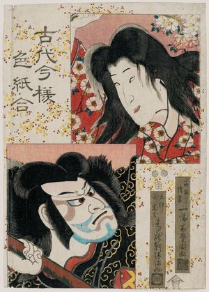 Torii Kiyomine: Actors as the Spirit of the Komachi Cherry Tree and Ôtomo Kuronushi, from the series Square Pictures in Old and New Styles (Kodai imayô shikishi awase) - Museum of Fine Arts