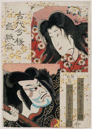 二代目鳥居清満: Actors as the Spirit of the Komachi Cherry Tree and Ôtomo Kuronushi, from the series Square Pictures in Old and New Styles (Kodai imayô shikishi awase) - ボストン美術館