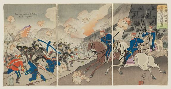 渡辺延一: Illustrated News of the Russo-Japanese Battles No. 3: The Great Victory of the Japanese Army in the Seoul Engagement (Nichiro kôsen gahô--sono san) - ボストン美術館